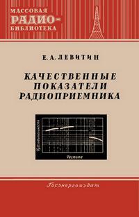 Массовая радиобиблиотека. Вып. 172. Качественные показатели радиоприемников — обложка книги.