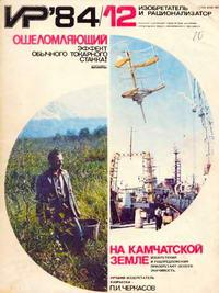 Изобретатель и рационализатор №12/1984 — обложка книги.