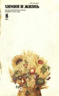 Химия и жизнь №08/1982 — обложка книги.