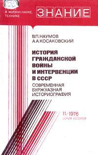 Новое в жизни, науке и технике. История №11/1976. История гражданской войны и интервенции в СССР — обложка книги.