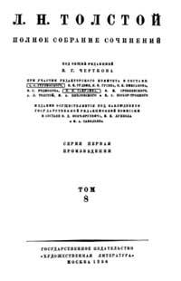 Полное собрание сочинений. Том 8. Педагогические статьи 1860-1863 — обложка книги.