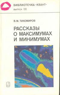 """Библиотечка """"Квант"""". Выпуск 56. Рассказы о максимумах и минимумах — обложка книги."""