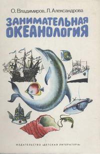 Занимательная океанология — обложка книги.