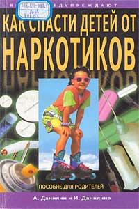 Как спасти детей от наркотиков — обложка книги.