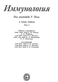 Иммунология. Т. 1 — обложка книги.