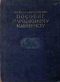 Иллюстрированное пособие паровозному машинисту — обложка книги.
