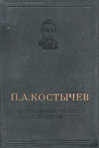 Почвы черноземной области России — обложка книги.
