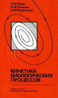 Кинетика биологических процессов Ч. 1 — обложка книги.