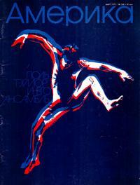 Америка №03/1979 — обложка книги.