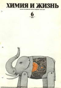 Химия и жизнь №06/1975 — обложка книги.