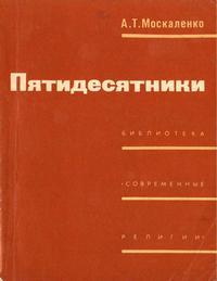 """Библиотека """"Современные религии"""". Пятидесятники — обложка книги."""
