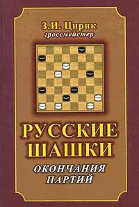 Русские шашки. Окончания партий — обложка книги.