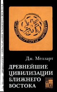 Древнейшие цивилизации Ближнего Востока — обложка книги.