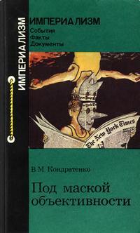 Империализм: События. Факты. Документы. Под маской объективности — обложка книги.