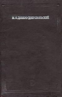 Классики русской энергетики. Избранные труды (о трехфазном токе) — обложка книги.