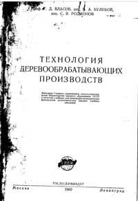 Технология деревообрабатывающих производств — обложка книги.