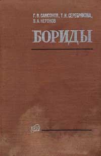 Бориды — обложка книги.