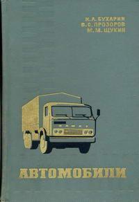 Автомобили — обложка книги.