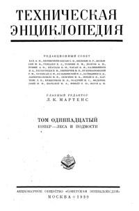 Техническая энциклопедия. Том 11. Копер – Леса и подмости — обложка книги.