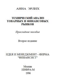 Технический анализ товарных и финансовых рынков — обложка книги.