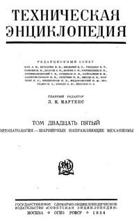 Техническая энциклопедия. Том 25. Фитопатология – Шарнирные направляющие механизмы — обложка книги.