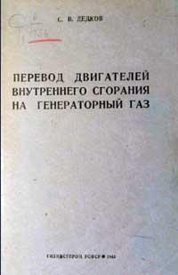 Перевод двигателей внутреннего сгорания на генераторный газ — обложка книги.
