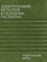Электрохимия металлов в неводных растворах — обложка книги.