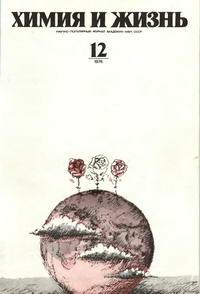 Химия и жизнь №12/1976 — обложка книги.