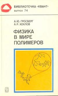 """Библиотечка """"Квант"""". Выпуск 74. Физика в мире полимеров — обложка книги."""