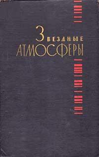 Звездные атмосферы — обложка книги.