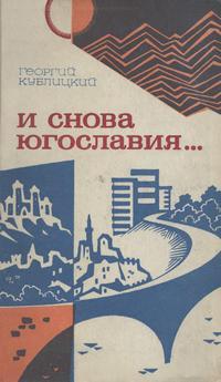 И снова Югославия — обложка книги.