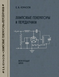 Ламповые генераторы и передатчики — обложка книги.