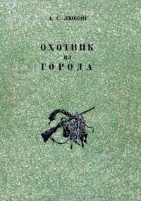 Охотник из города — обложка книги.