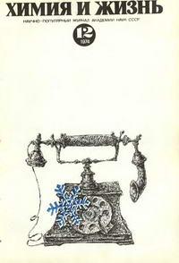 Химия и жизнь №12/1974 — обложка книги.