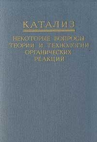 Катализ. Некоторые вопросы теории и технологии органических реакций — обложка книги.