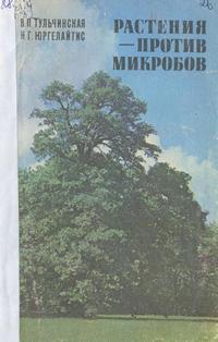 Растения против микробов — обложка книги.