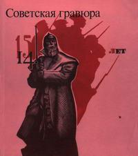 Советская гравюра — обложка книги.