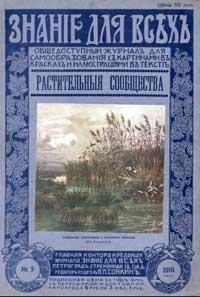 Знание для всех №5/1916. Растительные сообщества — обложка книги.