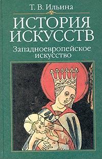 История искусств. Западноевропейское искусство — обложка книги.