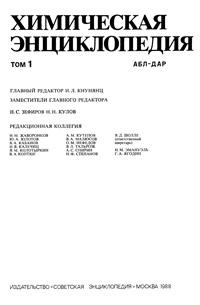 Химическая энциклопедия. Т. 1. Буквы А…Д — обложка книги.