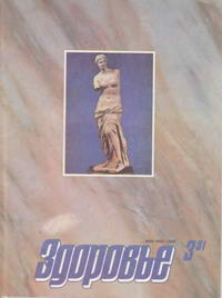 Здоровье №03/1991 — обложка книги.