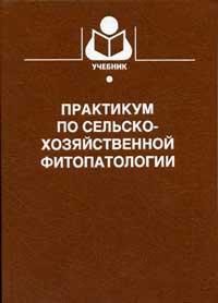 Практикум по сельскохозяйственной фитопатологии — обложка книги.