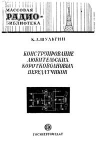 Массовая радиобиблиотека. Вып. 125. Конструирование любительских коротковолновых передатчиков — обложка книги.