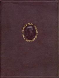 П. А. Костычев. Избранные труды — обложка книги.