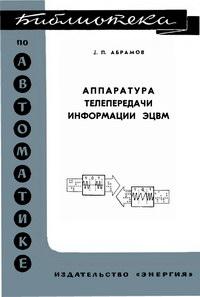 Библиотека по автоматике, вып. 258. Аппаратура телепередачи информации ЭЦВМ — обложка книги.