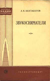 Массовая радиобиблиотека. Вып. 296. Звукосниматели — обложка книги.