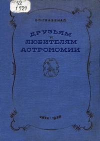 Друзьям и любителям астрономии — обложка книги.