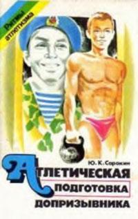 Атлетическая подготовка допризывника, или тельняшка в награду — обложка книги.