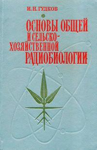 Основы обшей и сельскохозяйственной радиобиологии — обложка книги.