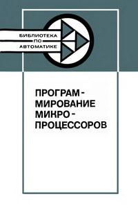 Библиотека по автоматике, вып. 622. Программирование микропроцессоров — обложка книги.